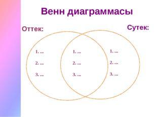 Венн диаграммасы Оттек: Сутек: 1. ... 2. ... 3. ... 1. ... 2. ... 3. ... 1.