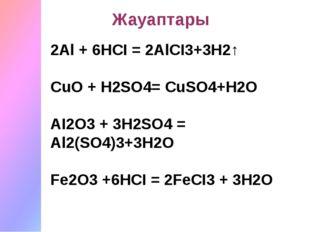 2Аl + 6HCI = 2AlCI3+3H2↑ CuO + H2SO4= CuSO4+H2O AI2O3 + 3H2SO4 = Al2(SO4)3+3H