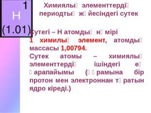 Химиялық элементтердің периодтық жүйесіндегі сутек Сутегі – Н атомдық нөмірі