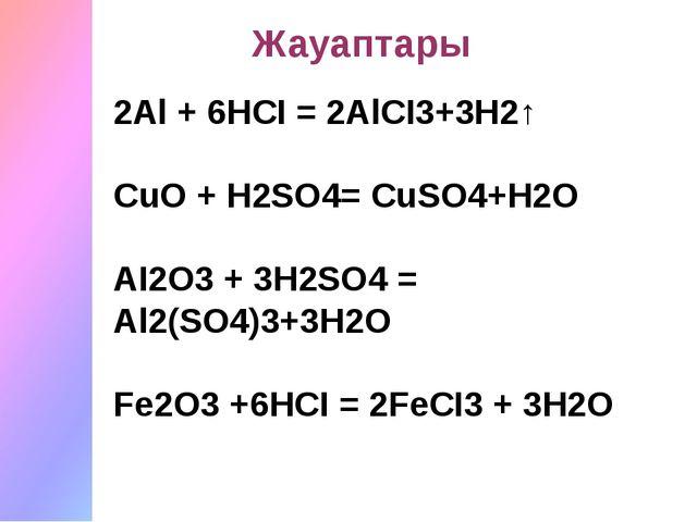 2Аl + 6HCI = 2AlCI3+3H2↑ CuO + H2SO4= CuSO4+H2O AI2O3 + 3H2SO4 = Al2(SO4)3+3H...