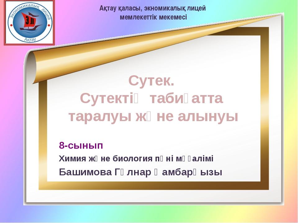 8-сынып Химия және биология пәні мұғалімі Башимова Гүлнар Қамбарқызы Сутек....