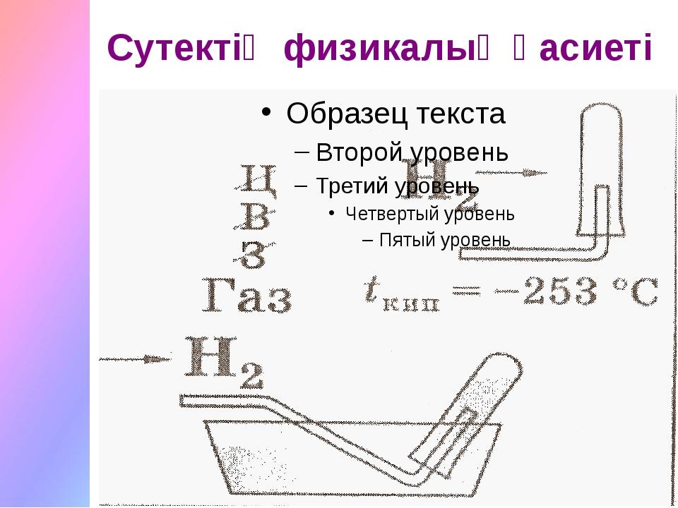 Сутектің физикалық қасиеті