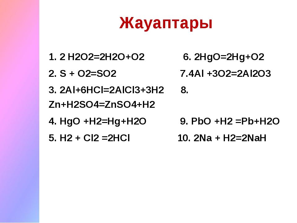 1. 2 H2O2=2H2O+O2 6. 2HgO=2Hg+O2 2. S + O2=SO2 7.4Al +3O2=2Al2O3 3. 2Al+6HCl=...