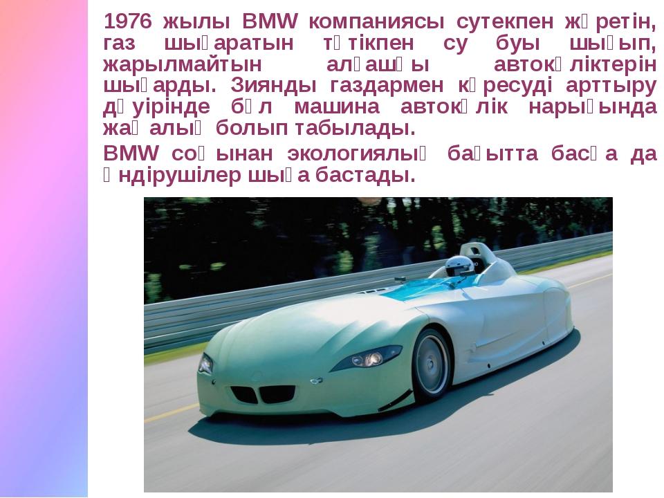 1976 жылы BMW компаниясы сутекпен жүретін, газ шығаратын түтікпен су буы шығы...