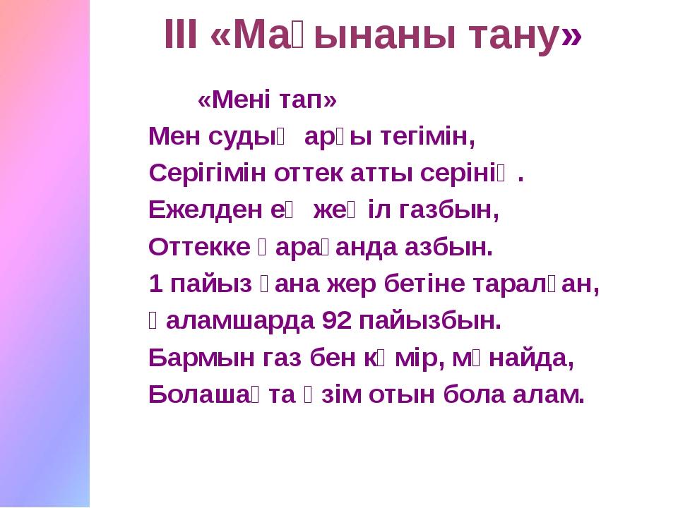 III «Мағынаны тану»  «Мені тап» Мен судың арғы тегімін, Серігімін оттек атты...