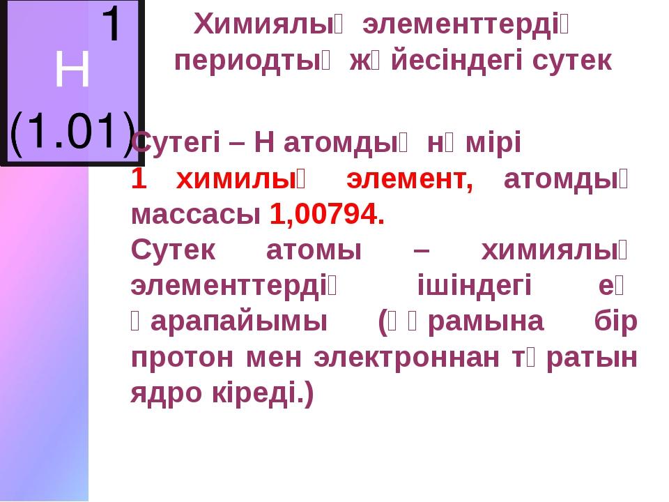 Химиялық элементтердің периодтық жүйесіндегі сутек Сутегі – Н атомдық нөмірі...