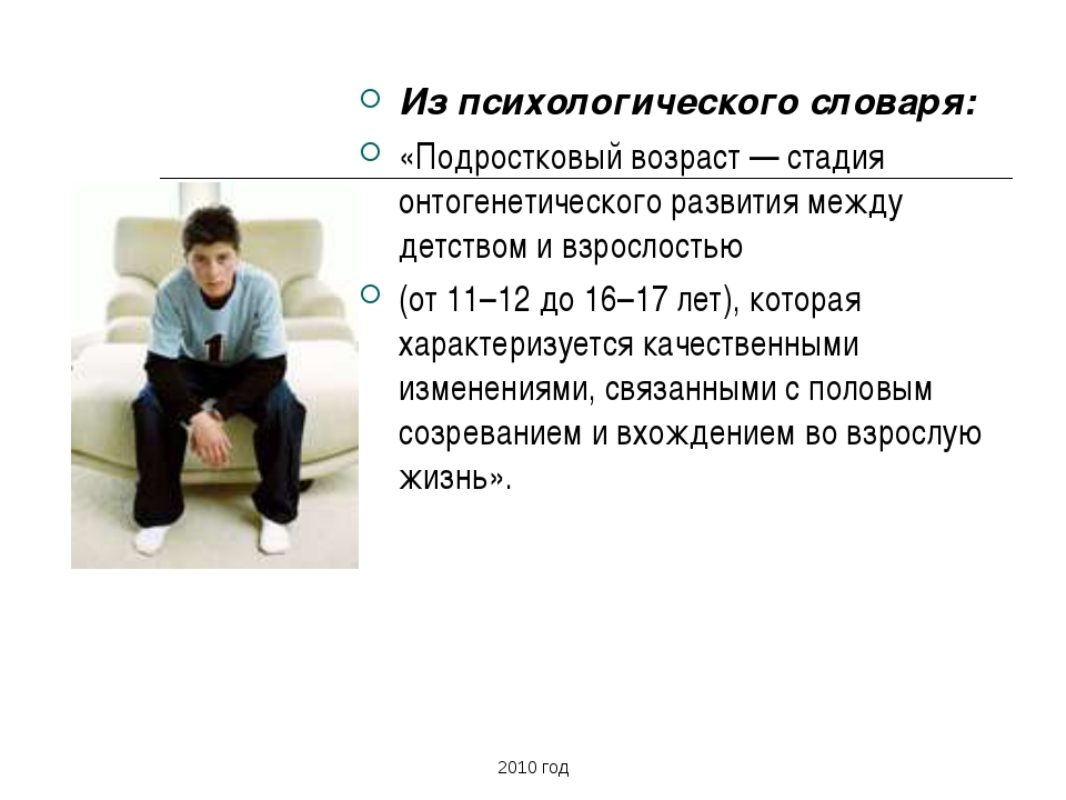 Из психологического словаря: «Подростковый возраст — стадия онтогенетического...