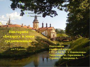 Викторина «Беларусь в эпоху средневековья» для 7-8 классов Подготовили учащие