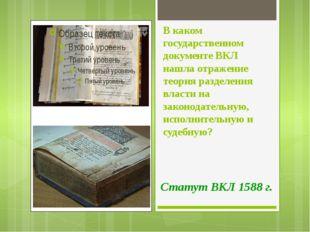 В каком государственном документе ВКЛ нашла отражение теория разделения власт