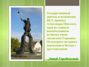 Государственный деятель и полководец ВКЛ, правнук Александра Невского, один и