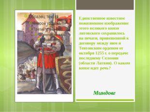 Единственное известное пожизненное изображение этого великого князя литовског