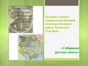 Назовите главное направление внешней политики Великого князя Литовского Ольге