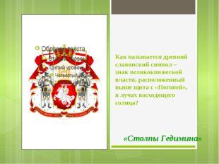 Как называется древний славянский символ – знак великокняжеской власти, распо