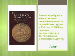 Большая серебряная монета, которая чеканилась во многих европейских странах в