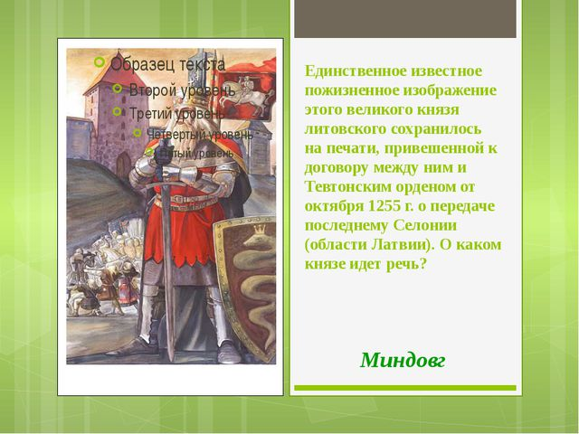 Единственное известное пожизненное изображение этого великого князя литовског...