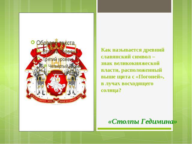 Как называется древний славянский символ – знак великокняжеской власти, распо...