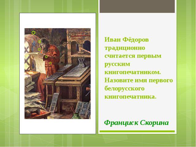 Иван Фёдоров традиционно считается первым русским книгопечатником. Назовите и...