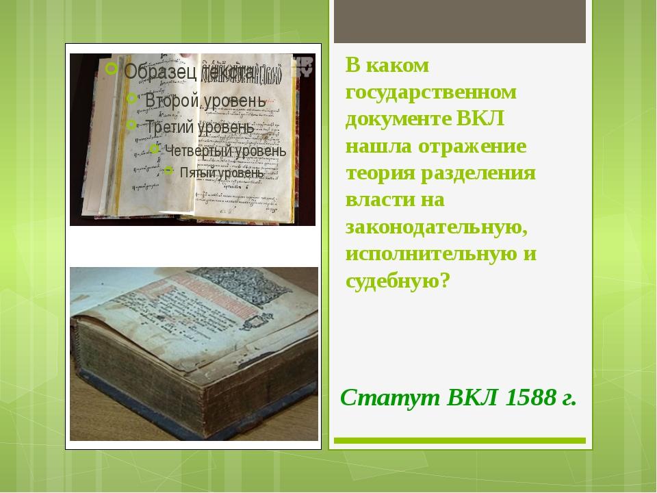 В каком государственном документе ВКЛ нашла отражение теория разделения власт...