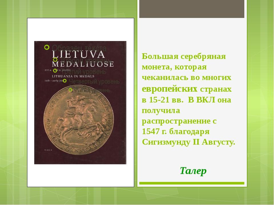 Большая серебряная монета, которая чеканилась во многих европейских странах в...