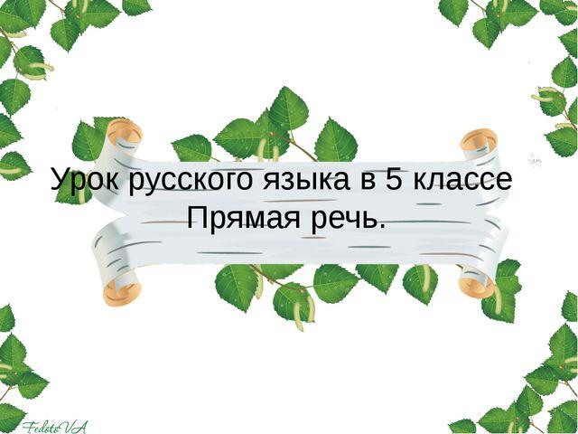 Урок русского языка в 5 классе Прямая речь.
