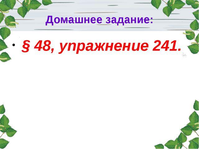 Домашнее задание: § 48, упражнение 241.
