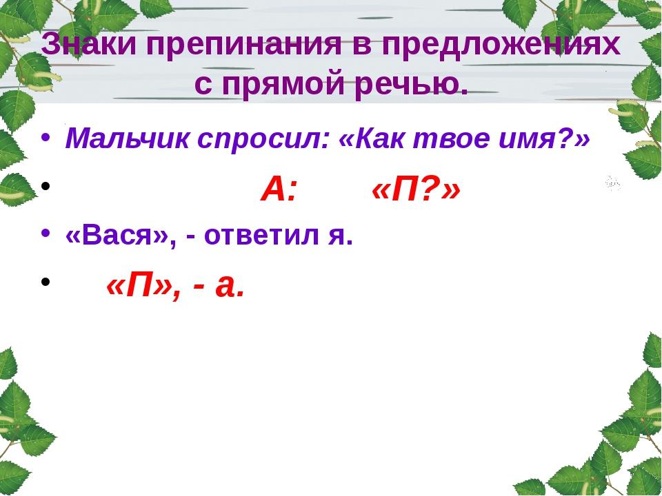 Знаки препинания в предложениях с прямой речью. Мальчик спросил: «Как твое им...