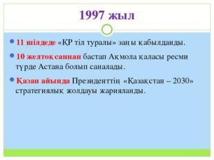 1997 жыл 11 шілдеде «ҚР тіл туралы» заңы қабылданды. 10 желтоқсаннан бастап А