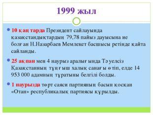 1999 жыл 10 қаңтарда Президент сайлауында қазақстандықтардың 79,78 пайыз дауы