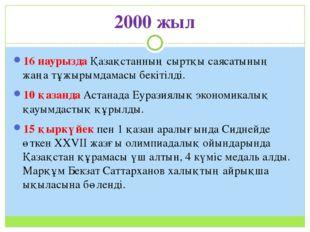 2000 жыл 16 наурызда Қазақстанның сыртқы саясатының жаңа тұжырымдамасы бекіті