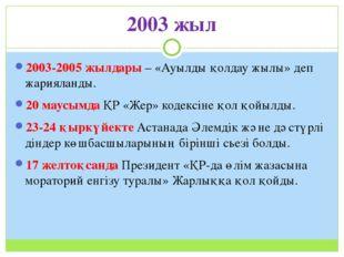 2003 жыл 2003-2005 жылдары – «Ауылды қолдау жылы» деп жарияланды. 20 маусымда
