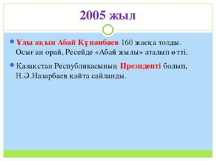 2005 жыл Ұлы ақын Абай Құнанбаев 160 жасқа толды. Осыған орай, Ресейде «Абай