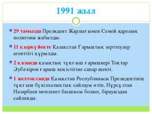 1991 жыл 29 тамызда Президент Жарлығымен Семей ядролық полигоны жабылды. 11 қ