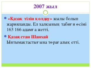 2007 жыл «Қазақ тілін қолдау» жылы болып жарияланды. Ел халқының табиғи өсімі