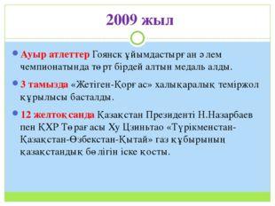 2009 жыл Ауыр атлеттер Гоянск ұйымдастырған әлем чемпионатында төрт бірдей ал