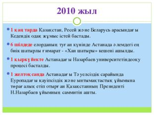 2010 жыл 1 қаңтарда Қазақстан, Ресей және Беларусь арасындағы Кедендік одақ ж