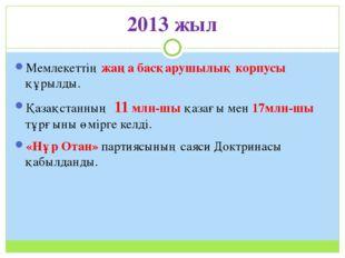 2013 жыл Мемлекеттің жаңа басқарушылық корпусы құрылды. Қазақстанның 11 млн-ш