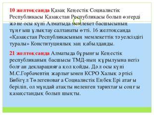 10 желтоқсанда Қазақ Кеңестік Социалистік Республикасы Қазақстан Республикасы