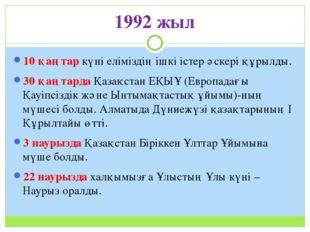 1992 жыл 10 қаңтар күні еліміздің ішкі істер әскері құрылды. 30 қаңтарда Қаза