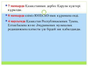 7 мамырда Қазақстанның дербес Қарулы күштері құрылды. 8 мамырда еліміз ЮНЕСКО