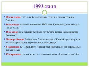 1993 жыл 28 қаңтарда Тәуелсіз Қазақстанның тұңғын Конституциясы бекітілді. 16