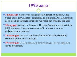 1995 жыл 1 наурызда Қазақстан халқы ассамблеясы құрылып, елде ұлтаралық татул