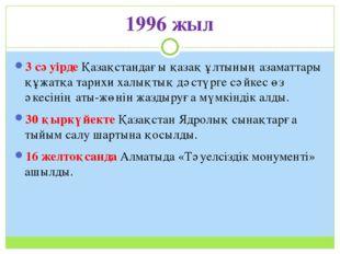 1996 жыл 3 сәуірде Қазақстандағы қазақ ұлтының азаматтары құжатқа тарихи халы