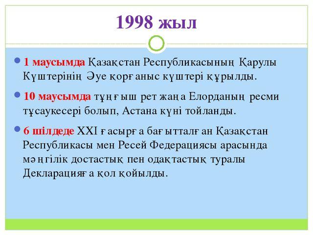 1998 жыл 1 маусымда Қазақстан Республикасының Қарулы Күштерінің Әуе қорғаныс...