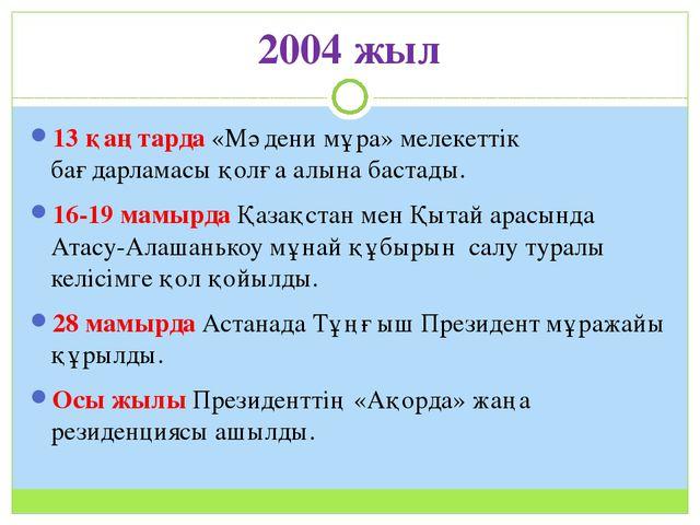 2004 жыл 13 қаңтарда «Мәдени мұра» мелекеттік бағдарламасы қолға алына бастад...