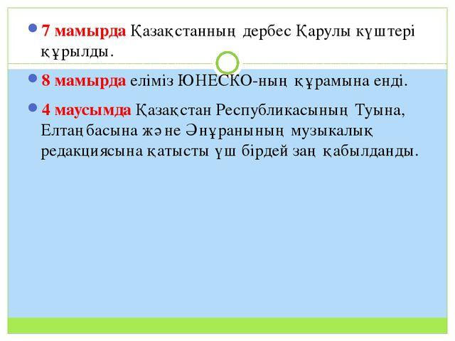 7 мамырда Қазақстанның дербес Қарулы күштері құрылды. 8 мамырда еліміз ЮНЕСКО...