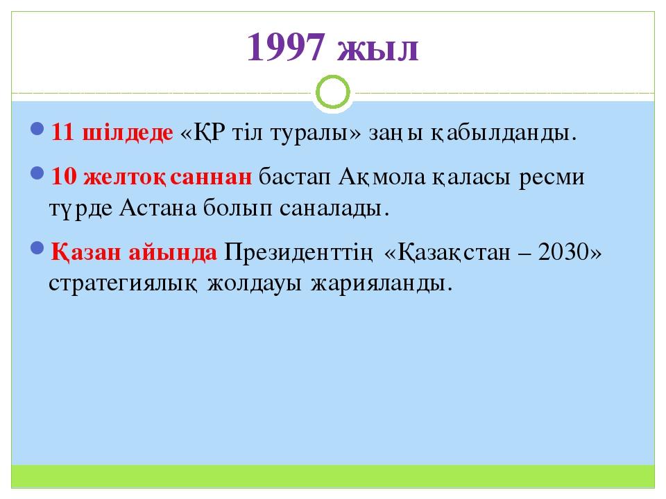 1997 жыл 11 шілдеде «ҚР тіл туралы» заңы қабылданды. 10 желтоқсаннан бастап А...