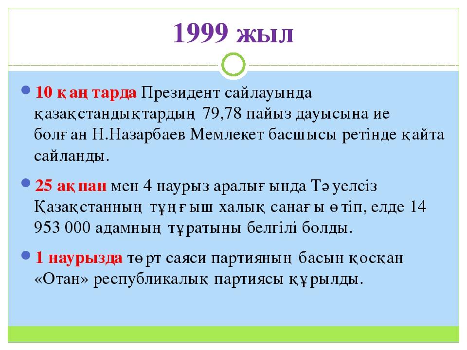 1999 жыл 10 қаңтарда Президент сайлауында қазақстандықтардың 79,78 пайыз дауы...