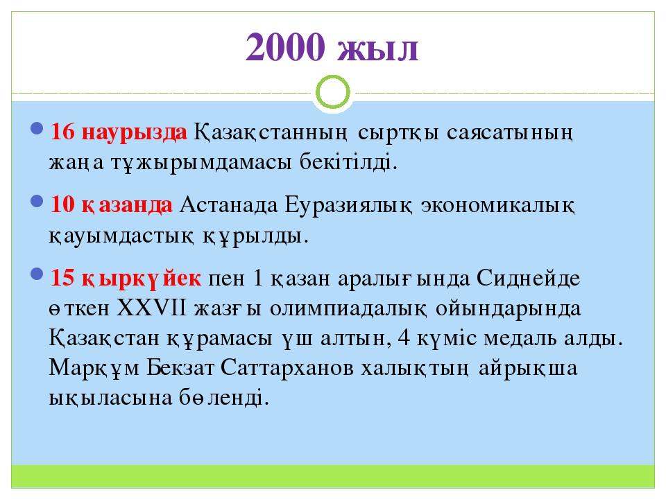 2000 жыл 16 наурызда Қазақстанның сыртқы саясатының жаңа тұжырымдамасы бекіті...