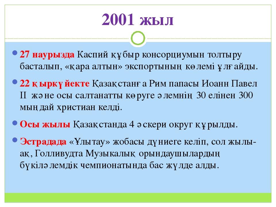 2001 жыл 27 наурызда Каспий құбыр консорциумын толтыру басталып, «қара алтын»...