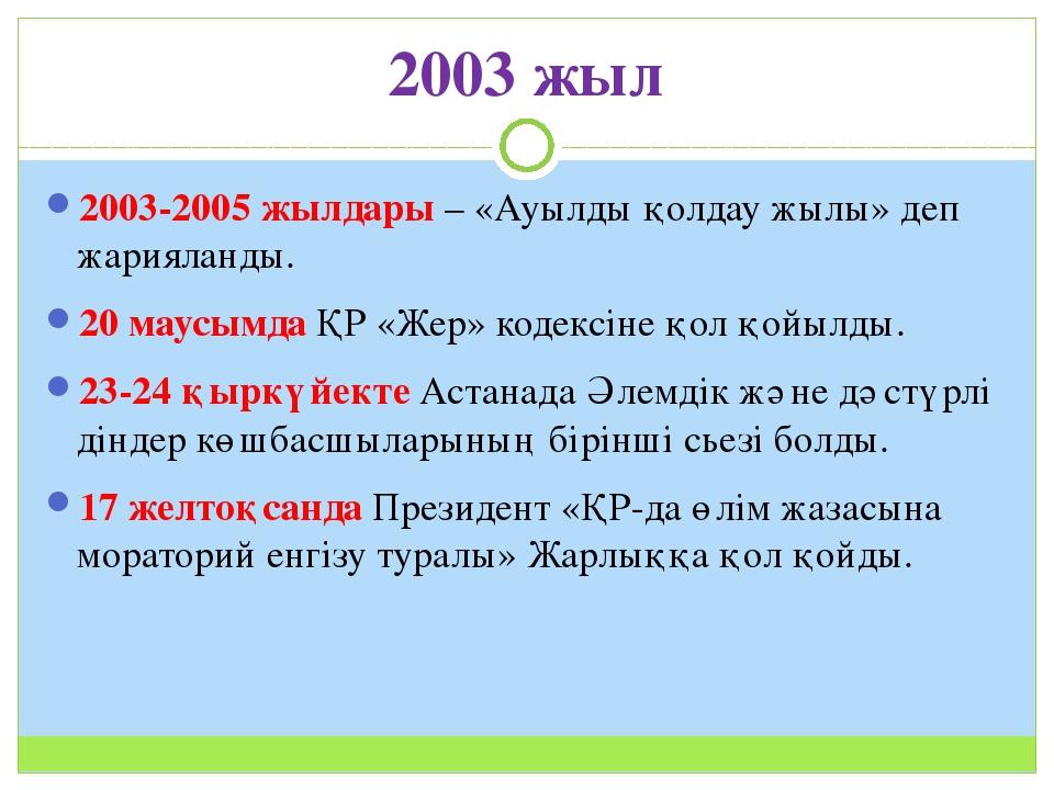 2003 жыл 2003-2005 жылдары – «Ауылды қолдау жылы» деп жарияланды. 20 маусымда...